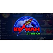 Казино «Вулкан Ставка»