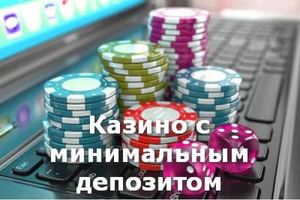 какой минимальный депозит в онлайн казино