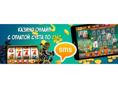 Онлайн казино с СМС пополнением